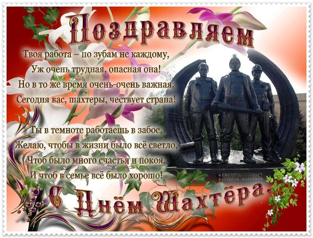 Поздравление для шахтера в стихах прикольные