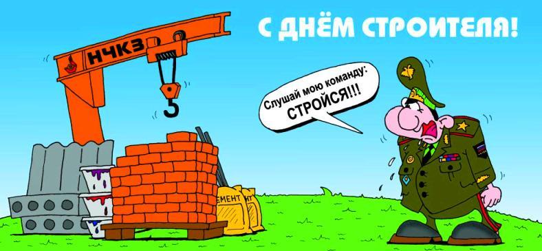 Поздравления с днем рождения военного строителя