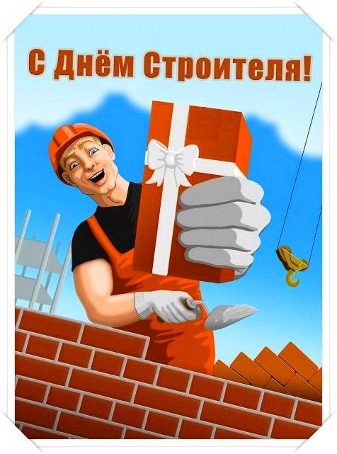 Открытки своими руками ко дню строителя