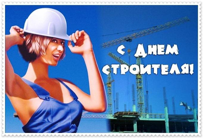 прикольные фото поздравления с днем строителя каждой