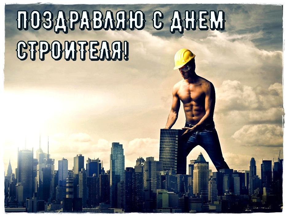 Целоваться, с днем строителя открытка анекдоты