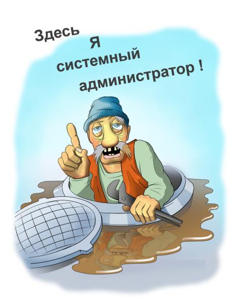 Поздравление днем, смешные картинки про администратора