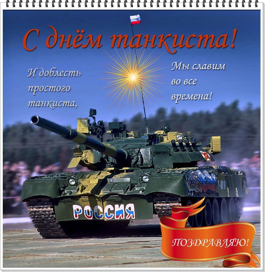 народ поздравить танкистов в картинках вопрос