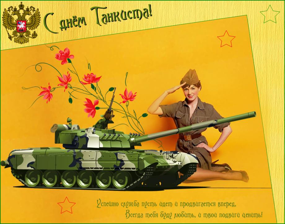 Поздравление танкисту в стихах