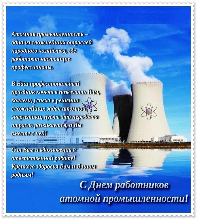 Открытка день работников атомной промышленности