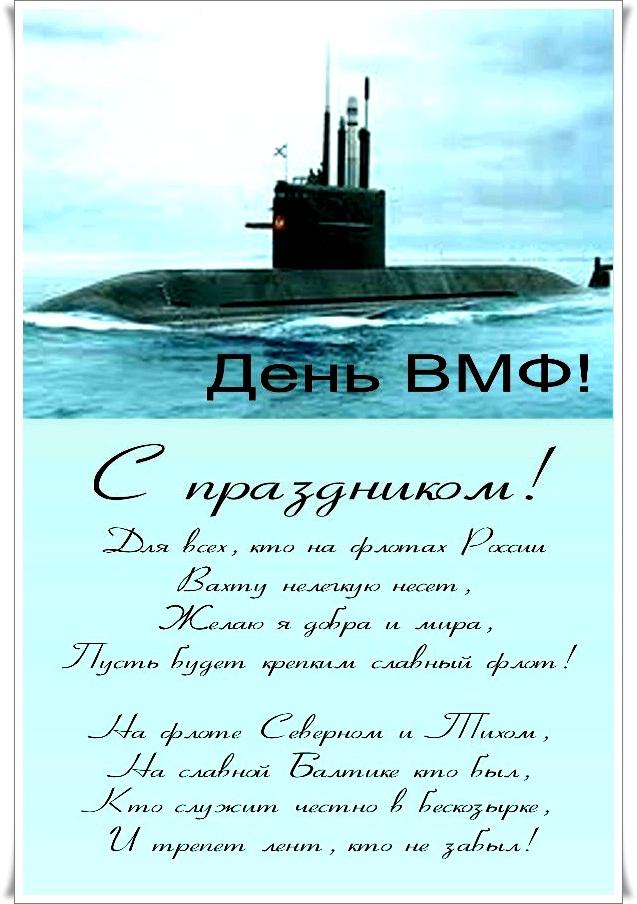 Сайт, открытка с поздравлением днем вмф