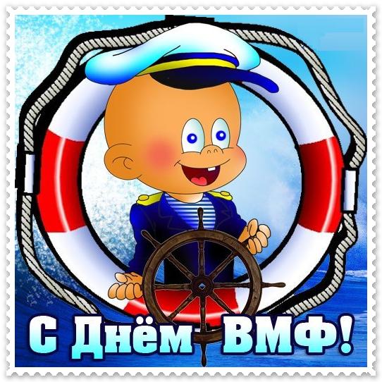 День Вмф Поздравления Прикольные Скачать Бесплатно