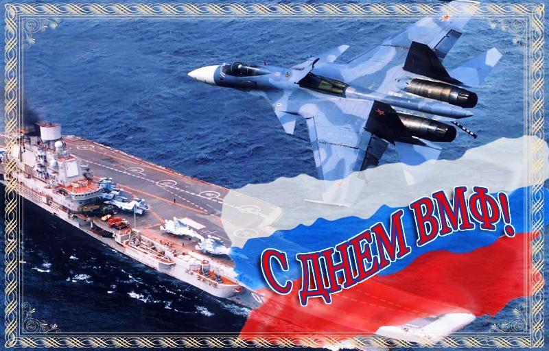 Открытки с днем вмф россии кузнецова