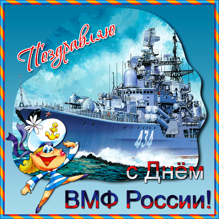 Открытки с праздником военно морского флота