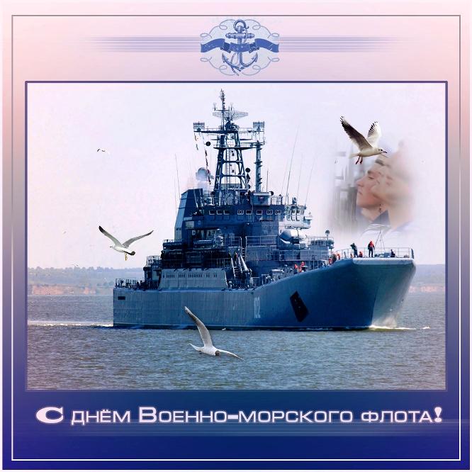 Картинки с днем вмф россии поздравления, юбилеем фирмы