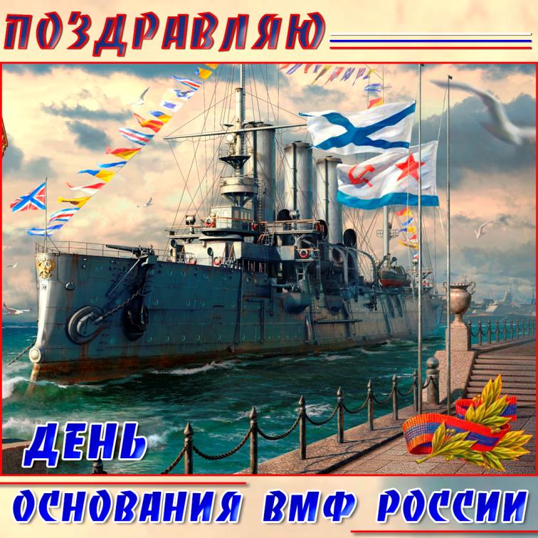 День военно-морского флота 2019 открытки