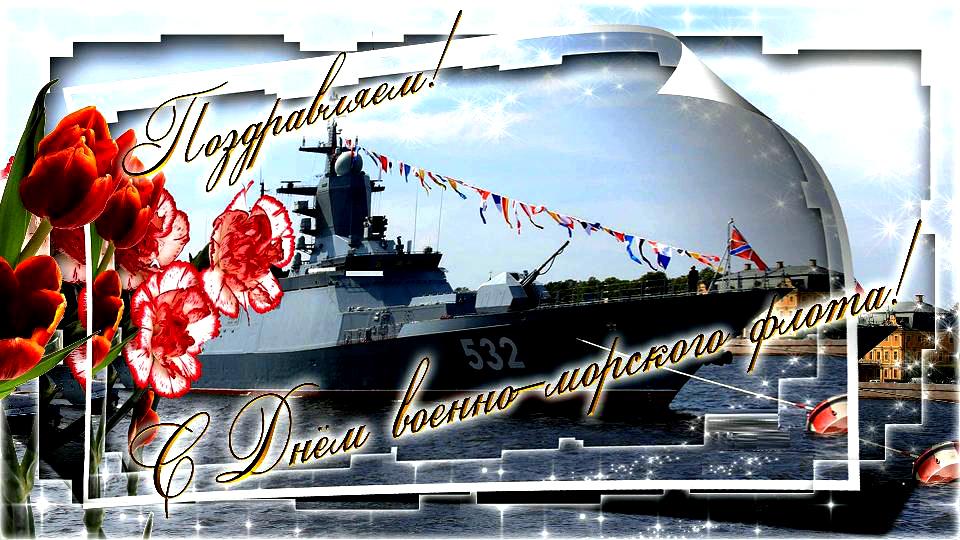 С днем военно морского флота гифы