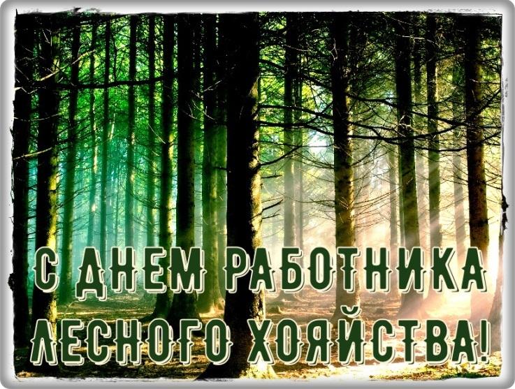 открытки для работников леса рукояти