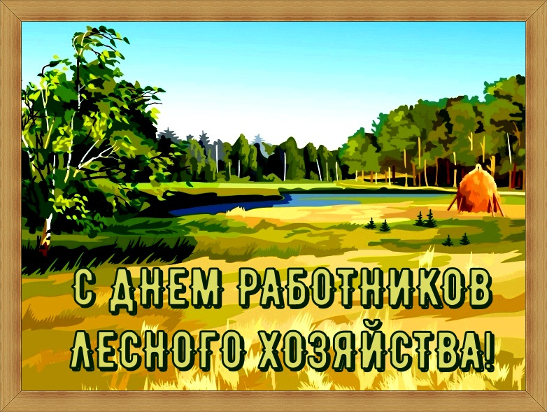 Поздравления с днем лесного хозяйства открытки