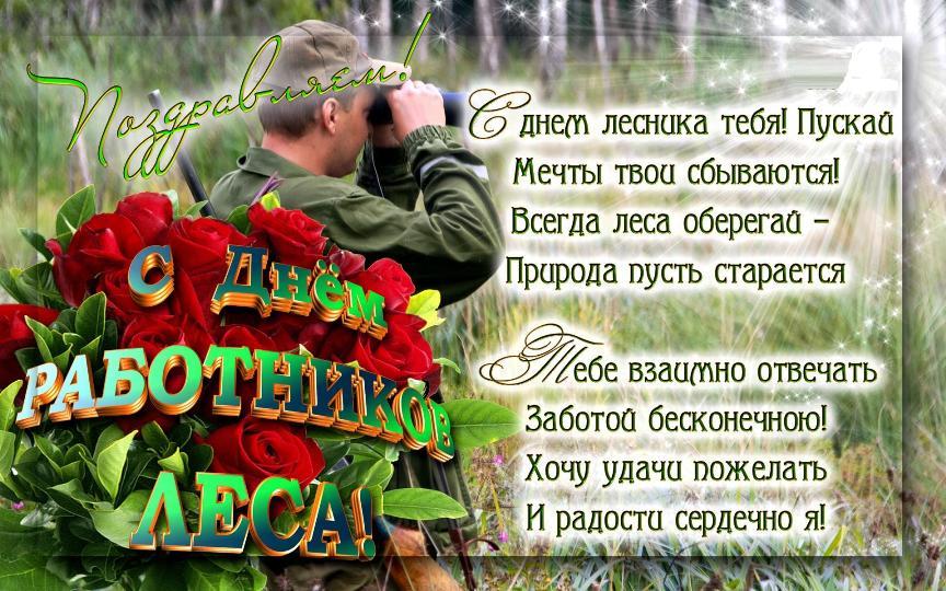 Поздравления день работника леса открытка, кошки