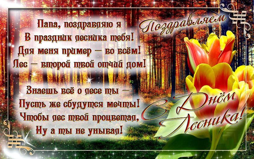 Поздравления ко день работника лесного хозяйства