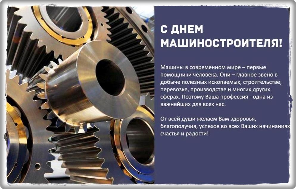 Мая открытка, картинки с днем машиностроения в хорошем качестве