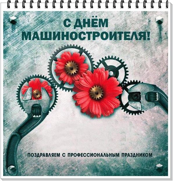 День машиностроителя открытки 2019