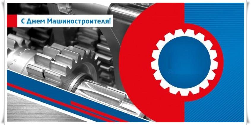 Фон для открытки с днем машиностроителя