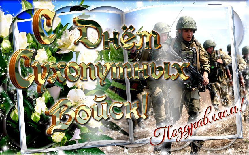 Поздравление любимому с сухопутными войсками