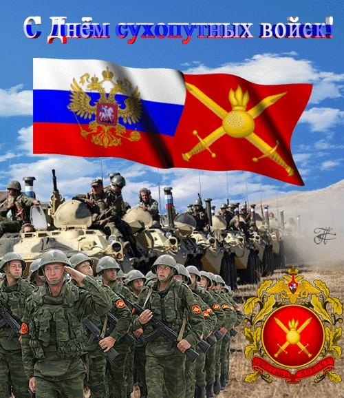 С днем сухопутных войск россии открытки