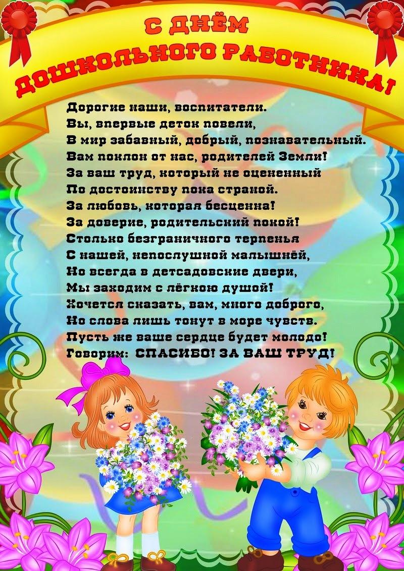 Открытки для родителей в детском саду, коллекции открыток