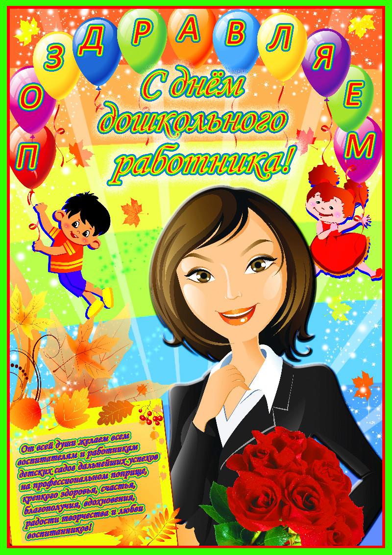 Поздравительная открытка воспитателям детского сада, открытках мужчине
