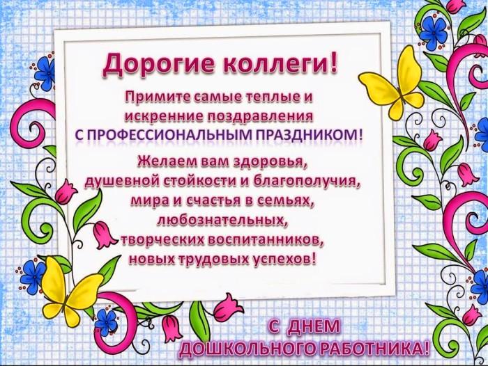 С днем дошкольного работника поздравления открытка, день строителя