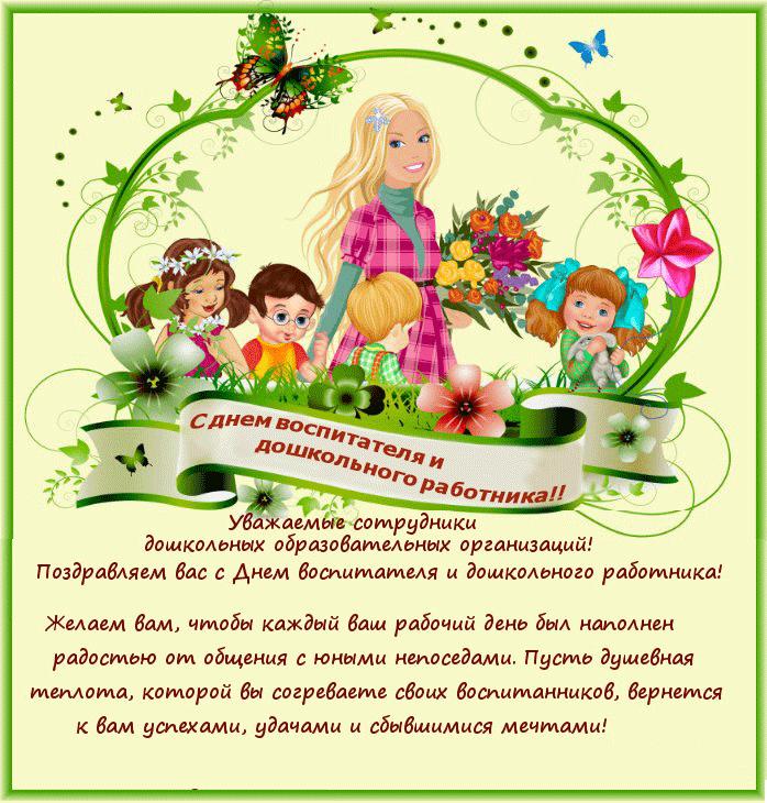открытки день воспитателя в 2019 году