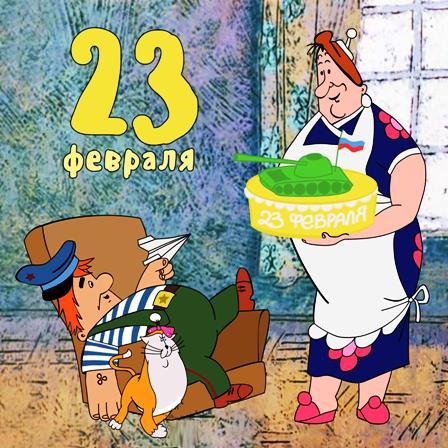 Поздравление с 23 прикольные картинки 44