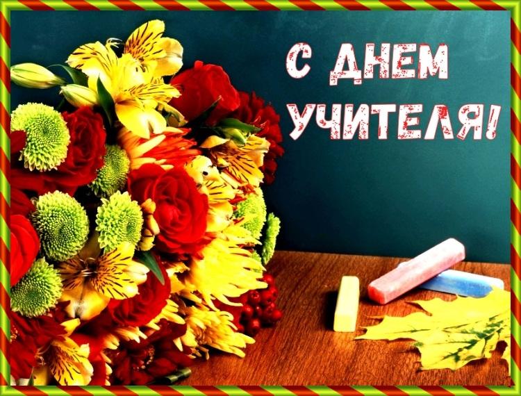 Картинки дня учителя в россии