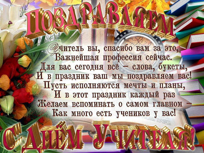 Одноклассники отправить, поздравления с учителя картинки