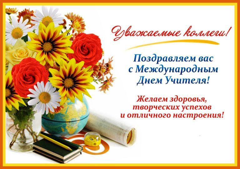 День медработника, поздравления к дню учителя в прозе
