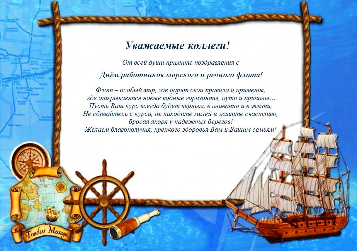 рисунке поздравление капитану корабля на юбилей постарались