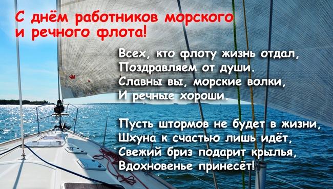 поздравление на день работников морского и речного флота что пожелает
