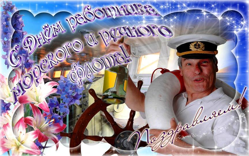 Картинки с днем морского и речного флота