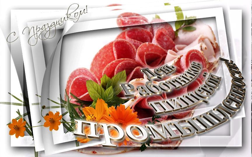 Открытки пищевая промышленность