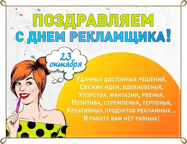 День работника рекламы поздравление в прозе