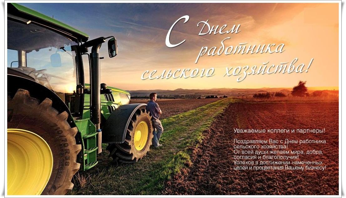 Алисе стране, открытка с поздравлением с днем сельского хозяйства