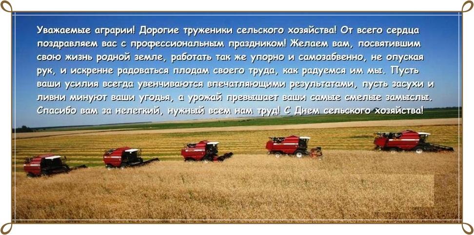 Картинки с днем сельского хозяйства коллегам