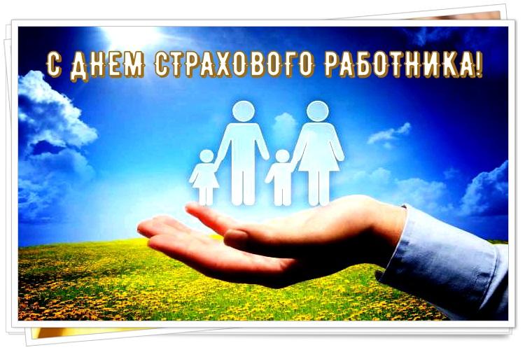 С днем страхового агента открытка, картинки для детей