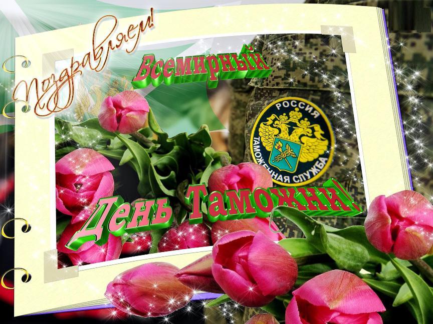 С международным днем таможенника картинка, открытка рождением