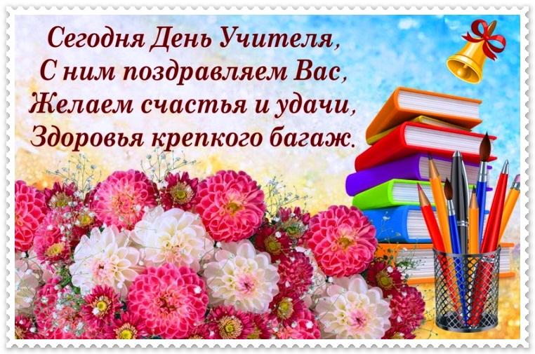 Поздравление учителя с днем рождения картинки поздравления