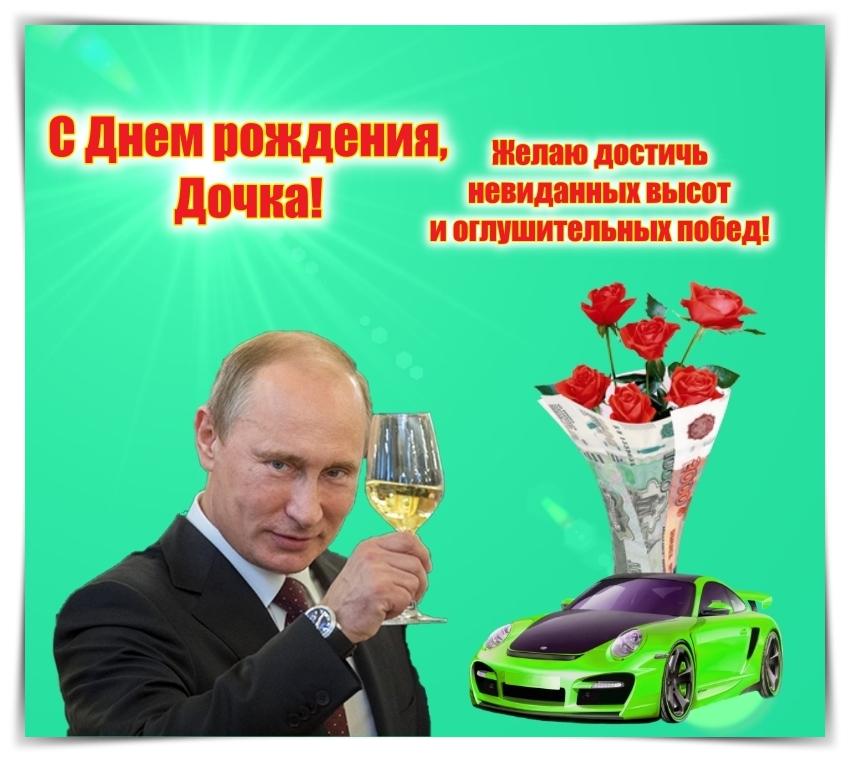 артемьева одна поздравления с приколом на день рождения дочери тех