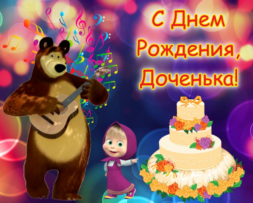 Поздравления с днем рождения дочери от мамы на 7 лет