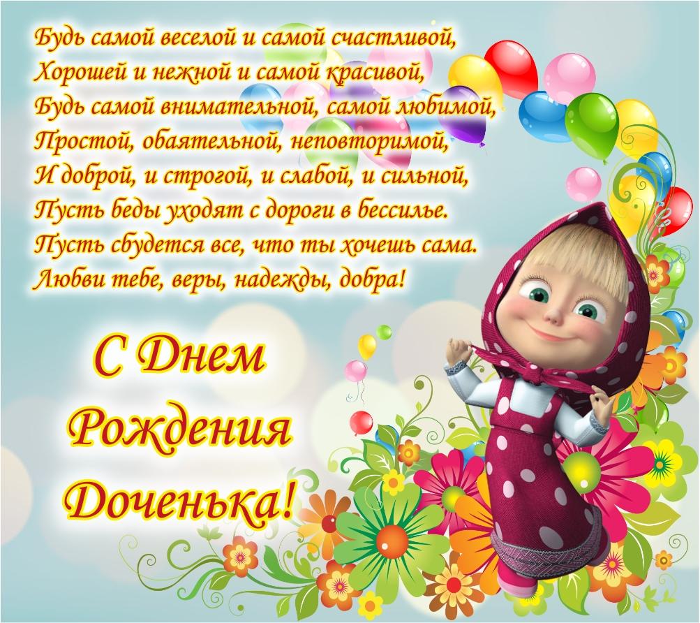 Поздравление с днем рождения дочку от мамы прикольные