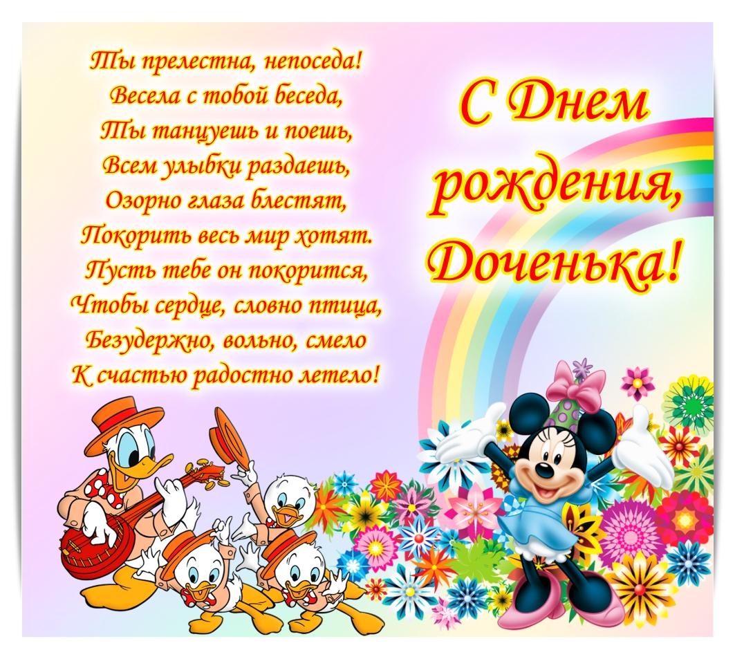 Стихи поздравления для дошкольников