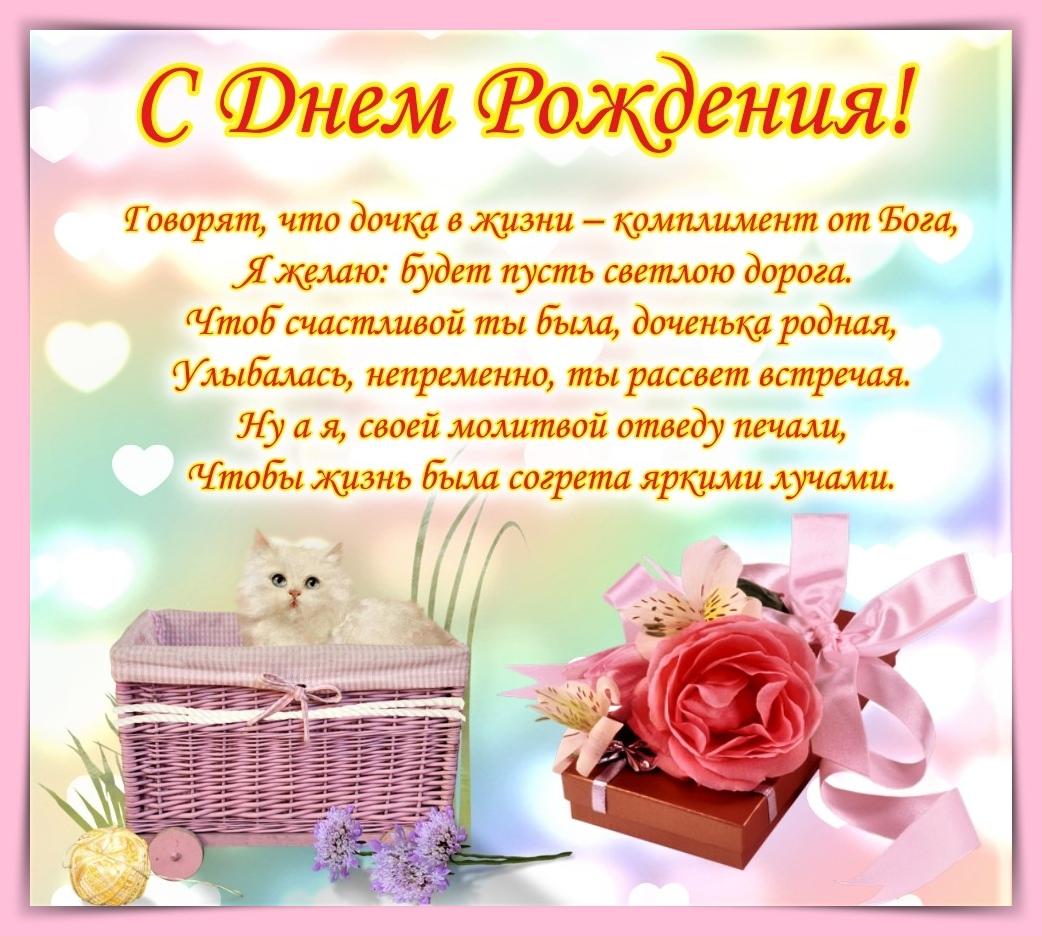 Наилучшие поздравления с днем рождения для дочери