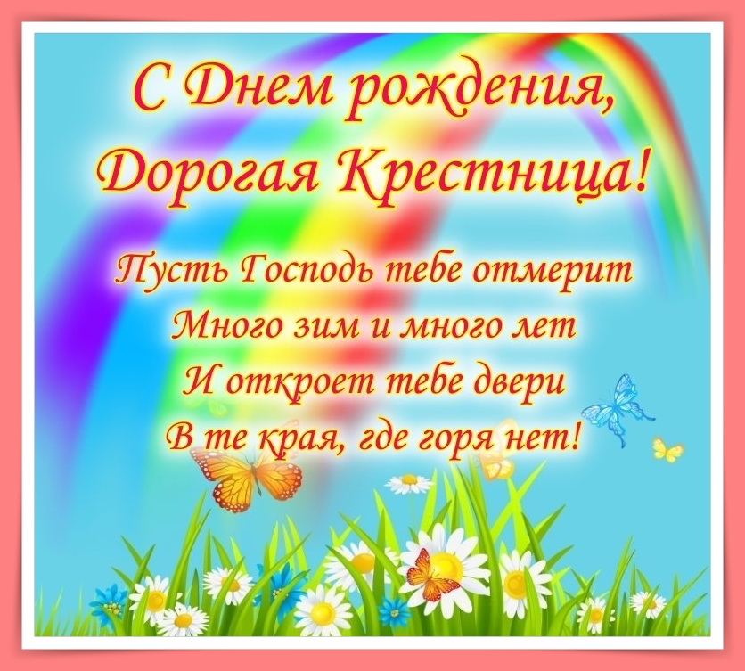 поздравление креснице день рожденье новокузнецкую