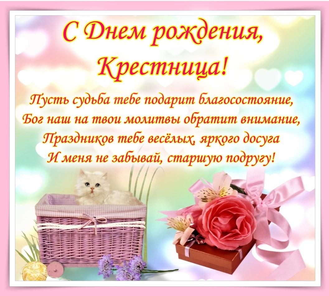 Поздравление с днем рождения крестного доченьки